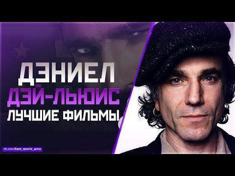 Дэниел Дэй-Льюис Топ Лучших Фильмов