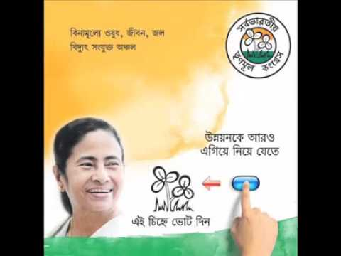 TMC Song-Rupam(All India Trinamool Congress)