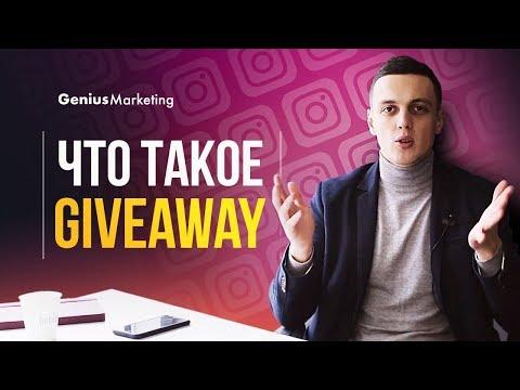 Как получить тысячи подписчиков в Instagram - Giveaway | GeniusMarketing