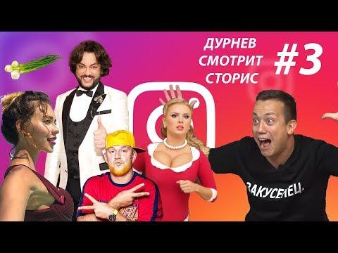 Дурнев смотрит сторис #3: Киркоров, Цыбульская, Семенович, Тодоренко, Потап