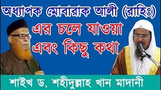 অধ্যাপক  মোহাম্মদ মোবারাক আলী (রাহিঃ) এর  চলে যাওয়া এবং কিছু কথা | শাইখ ড. শহীদুল্লাহ খান মাদানী |