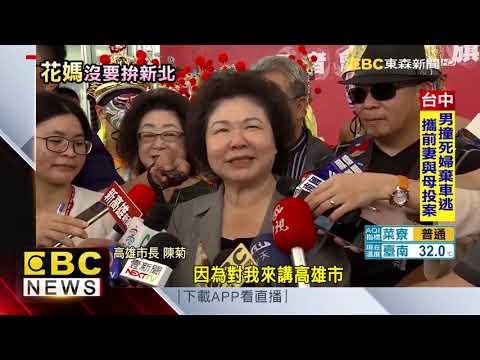 傳陳菊選新北市長 陳菊:這個笑話不好笑