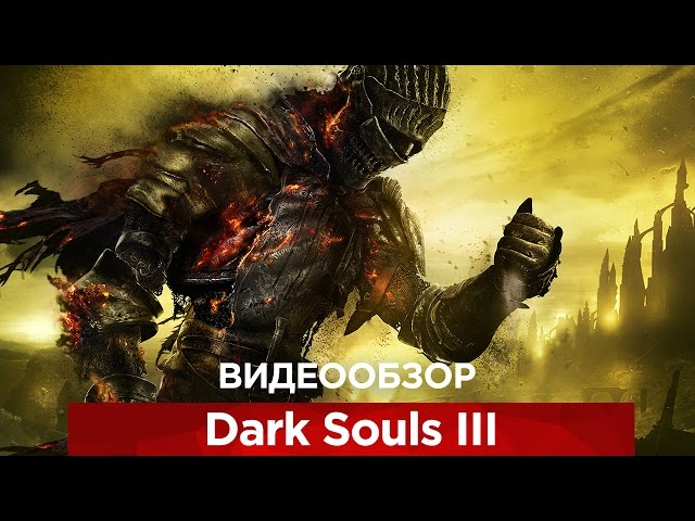Видеообзор Dark Souls 3