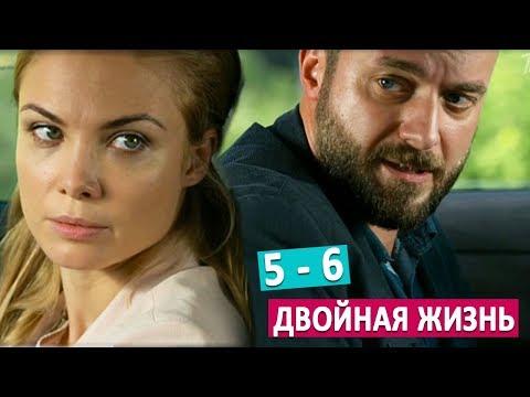 сериал Двойная жизнь Анонс и содержание 5 и 6 серий 2018  мелодрама детектив