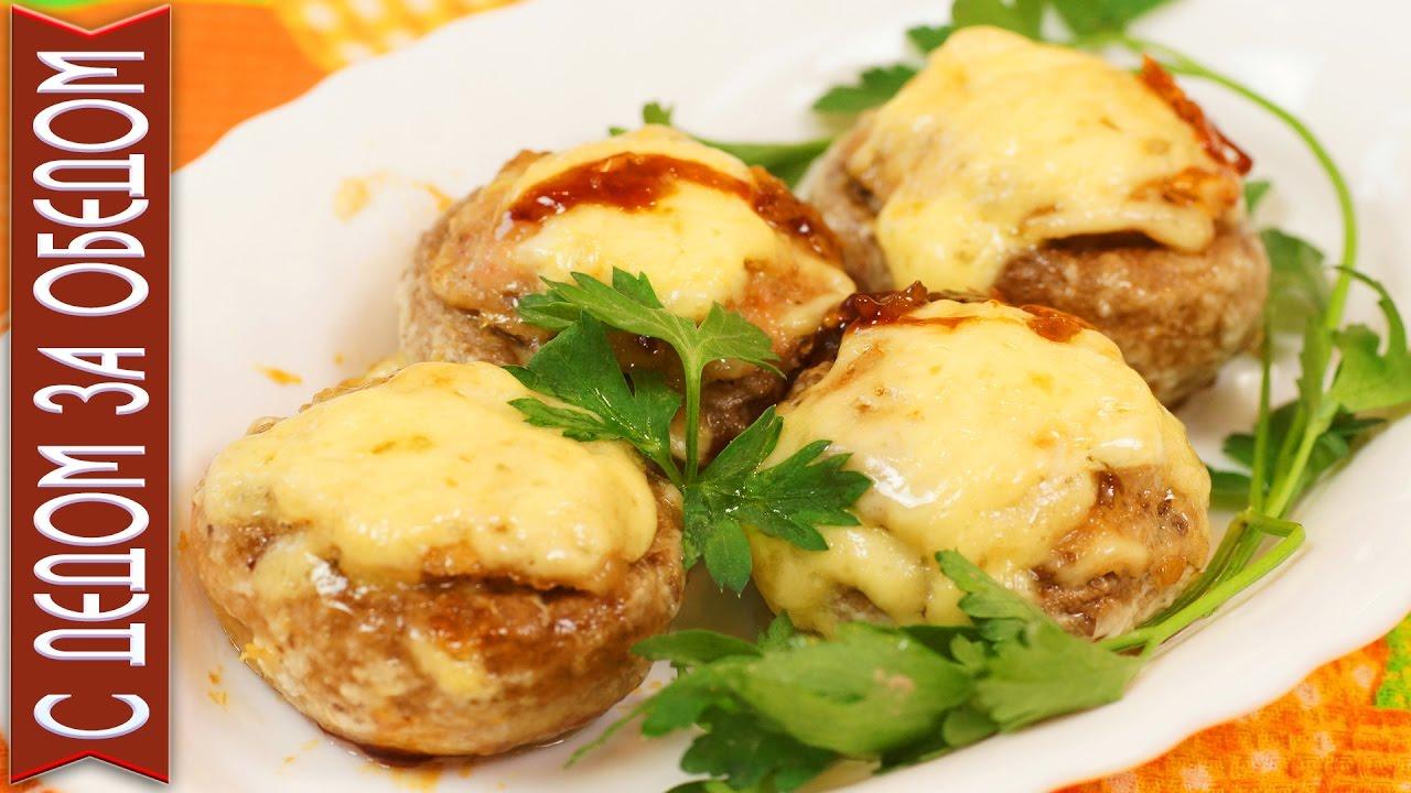 180Запеченные грибы с сыром и курицей с пошагово