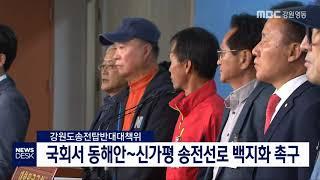 강원도송전탑대책위, 국회에서 백지화 기자회견