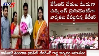 TRS State Executive Meeting to be Held Today at TRS Bhavan