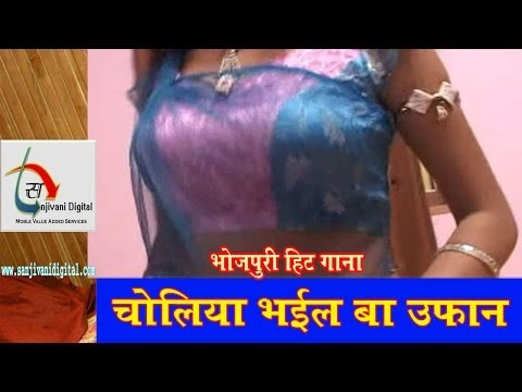 Hd 2014 New Bhojpuri Hot Songs | Choliya Bhail Ba Uffan | Pappu Singh video