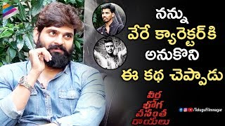 Sreee Vishnu Reveals Facts about Veera Bhoga Vasantha Rayalu | VBVR Interview | Indrasena | Shriya