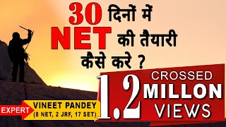 Qualify in  JUST 30 DAYS |Strategy for EXAM | NTA NET JRF all subjects by vineet pandey .