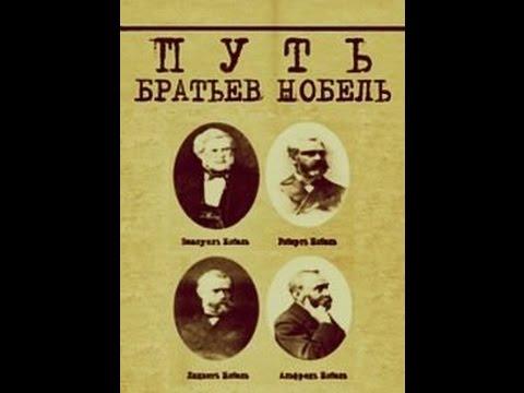 Документальный фильм Путь братьев Нобель