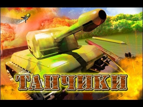 Танки онлайн big tanks