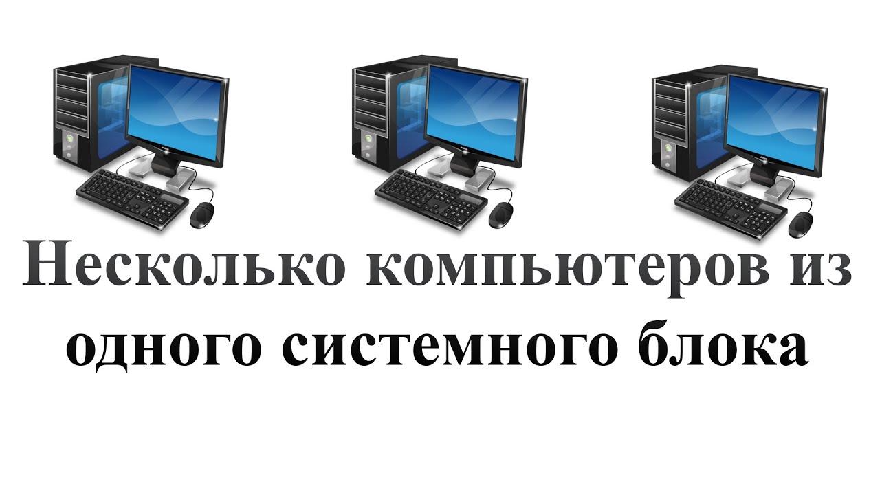 Из 1 компьютера Два 87