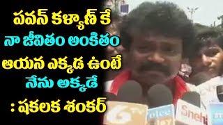 Shakalaka Shankar Supports Pawan Kalyan | Pawan Kalyan Twitter Reaction | Top Telugu Media