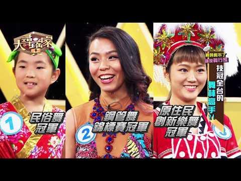 台綜-大尋寶家-20180619-技冠全台的武林高手、時代劇迷追寶物,另類眼光真獨到