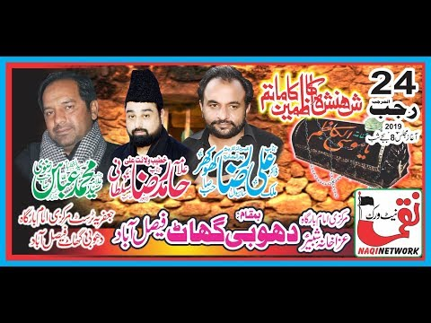 24 Rajab 2019 Live Majlis Aza Dhobi Ghat Faisalabad (NaqiNetwork Live)