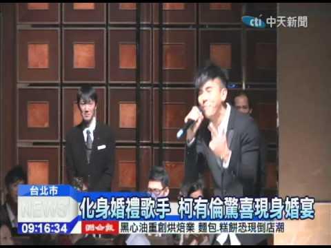 20141103中天新聞 化身婚禮歌手 柯有倫驚喜現身婚宴