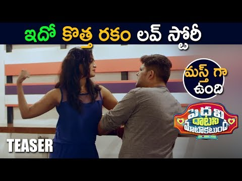 ఇదో రకం ట్రైలర్ || Pedavi Datani Matokatundi Movie Teaser 2018 - Latest Telugu Movie 2018