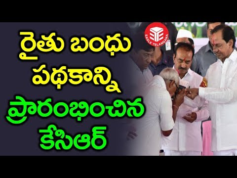 CM KCR Speech At Rythu Bandhu Scheme Launching Event | Live News | Eagle Telangana