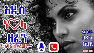 "Ethiopia: አርቲስት ዘሪቱ ከበደ - አዲስ ነጠላ ዘፈን ""እዛ አልቀረውም"" - Artist Zeritu Kebede - New Single Music - VOA"