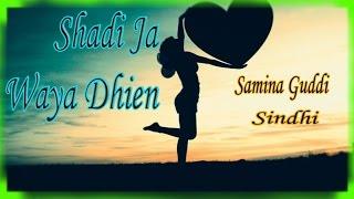 Samina Guddi - Shadi Ja Waya Dhien
