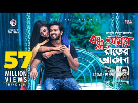 Bondhu Amar Rater Akash | Ankur Mahamud Feat Sadman Pappu | Bangla New Song 2018 |
