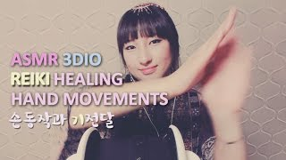 한국어ASMR. 손동작과 다양한 트리거 소리들 Reiki Hand Movements w/Trigger Sounds (Binaural)(Whispering)