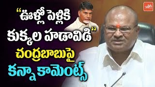 BJP AP President Kanna Lakshminarayana Comments On CM Chandrababu Naidu  | AP News