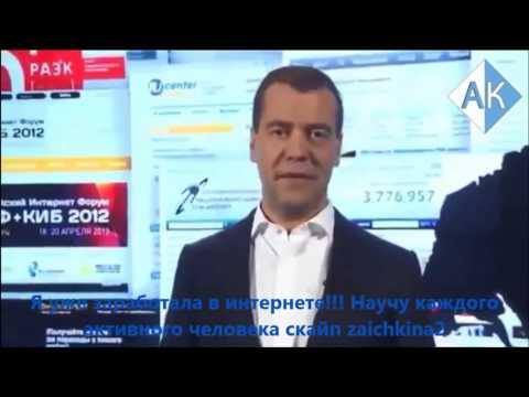 Дмитрий Анатольевич Медведев о бизнесе на миллион  Сетевой маркетинг или как заработать миллион !