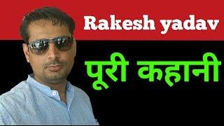 rakesh yadav Life story | Biography in hindi |
