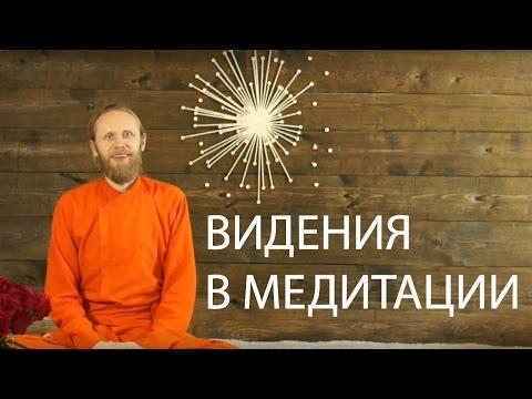 Видения во время медитации