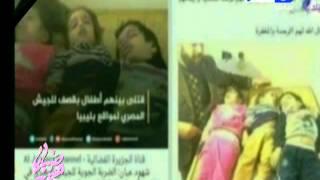 صبايا الخير - ريهام سعيد تكشف مفبرك الصورة التي يظهر بها 3 بنات قصفهم الطيران المصري