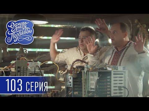 Однажды под Полтавой. Майнинг - 6 сезон, 103 серия   Комедийный сериал 2018