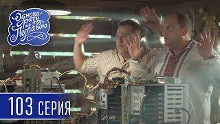 Однажды под Полтавой. Майнинг - 6 сезон, 103 серия | Комедийный сериал 2018