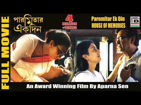 Paromitar Ek Din Bengali Full Movie | পারমিতার এক দিন | Award Winning Film By Aparna Sen | Rituparna