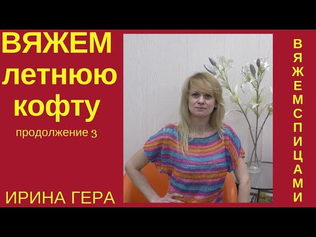 Как вязать ажурную летнюю кофту 3 с рукавом летучая мышь Вязание спицами Ирина Гера