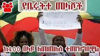 Lebanon: የቤሩት አምስተኛው ዙር ከ400 በላይ ተመላሾች Ethiopians in Beirut, Lebanon - VOA