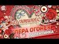 ВАЛЕНТИНКА Для Тебя ЛЕРА ОГОНЁК mp3