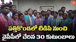 TDP Leaders Join in YSRCP in Krishnagiri Mandalam | Pattikonda Politics | AP Elections 2019 | YOYOTV