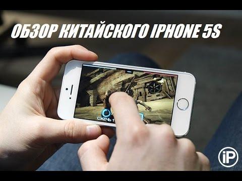 #Выпуск 3. iPhone 5s китайская копия. Обзор китайского iPhone.