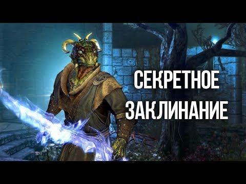 Skyrim Интересный квест Секретное заклинание Агура