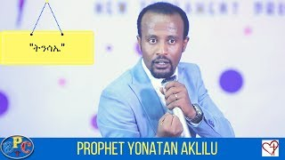 PROPHET YONATAN AKLILU PART 1 AMAZING PREACHING 16, JUN 2017