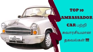 UNKNOWN FACTS ABOUT AMBASSADOR CAR