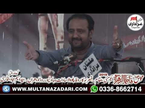 Zakir  Muhammad Saqlain Abbas Ghallu I Majlis 1 May 2019 I YadGar Masiab