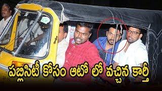 Karthi Arrives on Auto for Chinna babu Success meet   Karthi Shocking Entry on Auto   yellow pixel