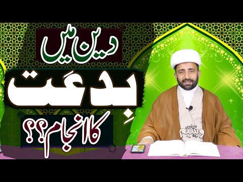 Deen Mayn Bid'at Ka Anjaam.. | Maulana Waseem Abbas | 4K