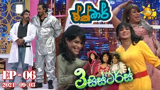 3 Sisters   Episode 06   2021-09-03