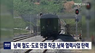 남북 철도·도로 연결 착공, 협력사업 탄력