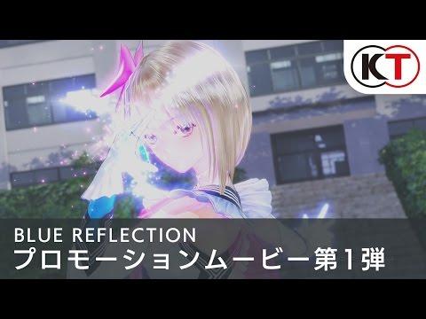 【PS4/PSVita】『BLUE REFLECTION 幻に舞う少女の剣』プロモーションムービー第1弾が公開
