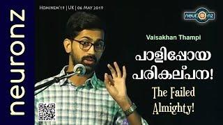 പാളിപ്പോയ പരികല്പന! | The Failed Almighty! - Vaisakhan Thampi